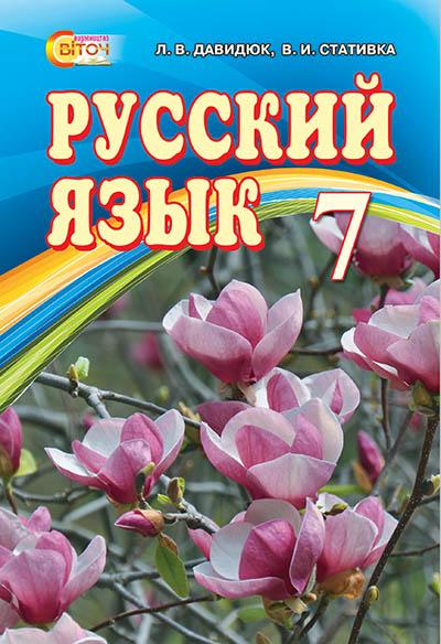 Русский язык 7 клас Давидюк